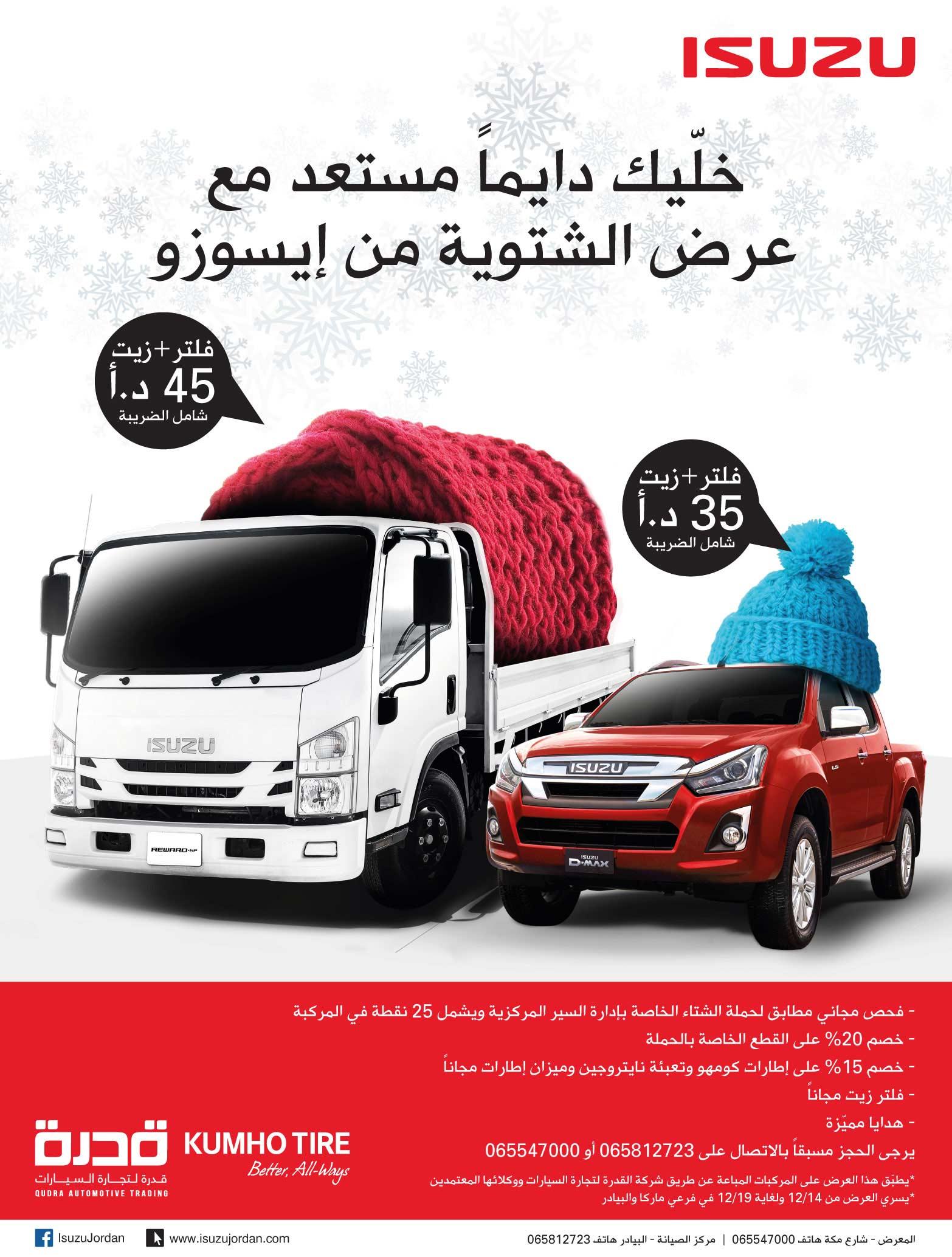 Isuzu Qudra Automotive Service Clinic Winter Campaign Banner