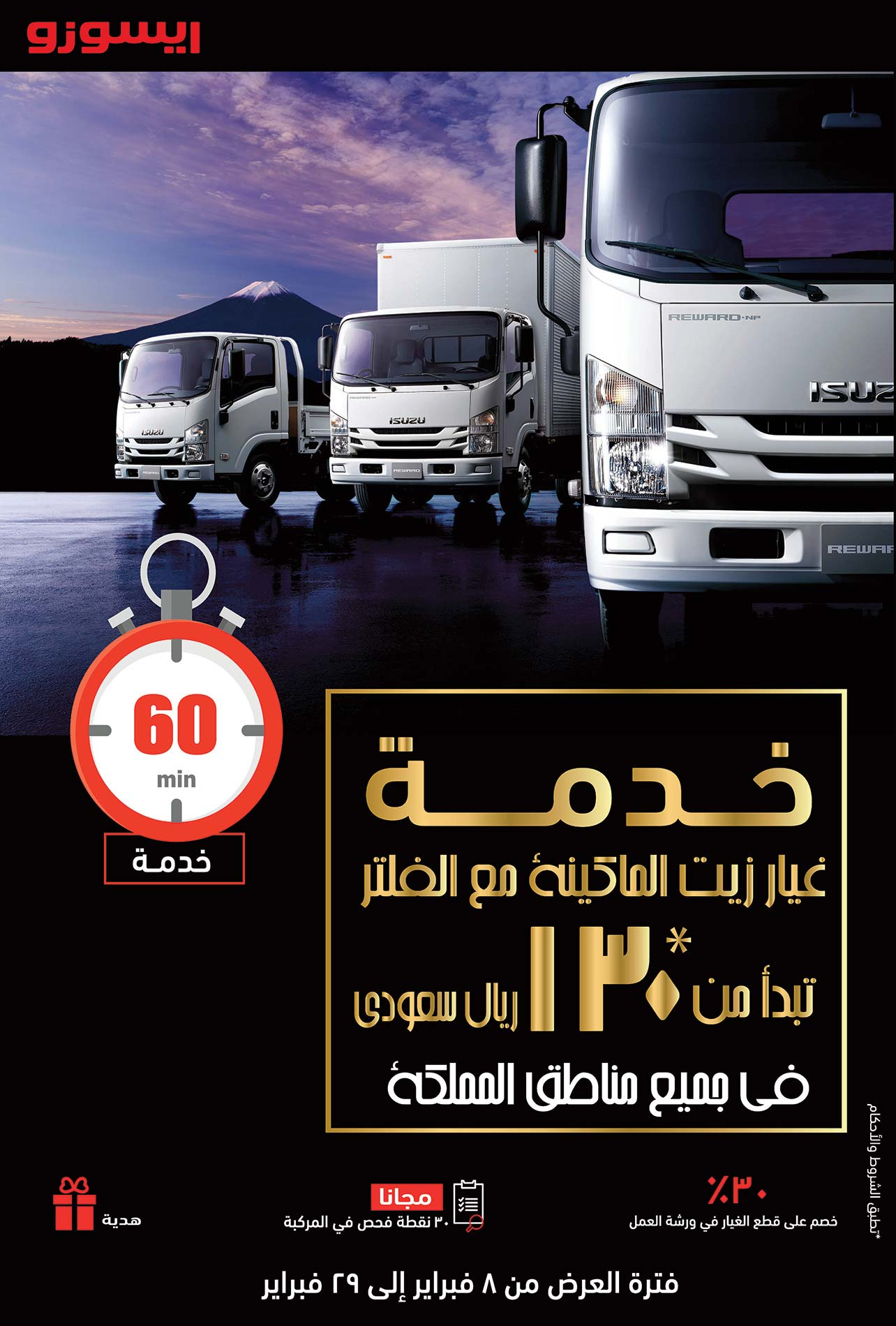 Isuzu 60 min Service with Competitive Price in KSA - Arabic Banner