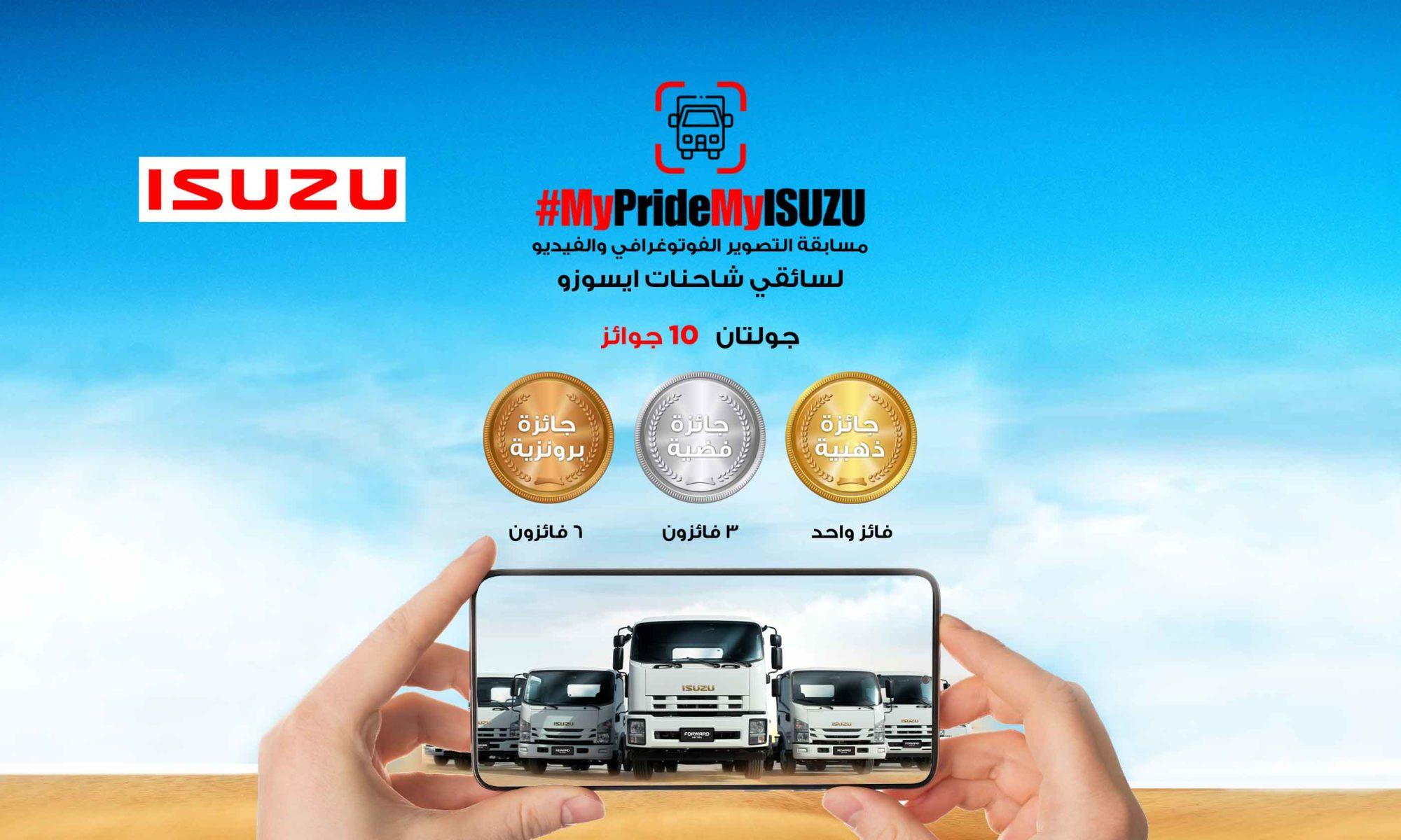 قواعد وأحكام وشروط المشاركة في مسابقة #MyPrideMyISUZU على وسائل التواصل الاجتماعي: