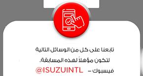Follow ISUZU on Facebook @isuzuintl