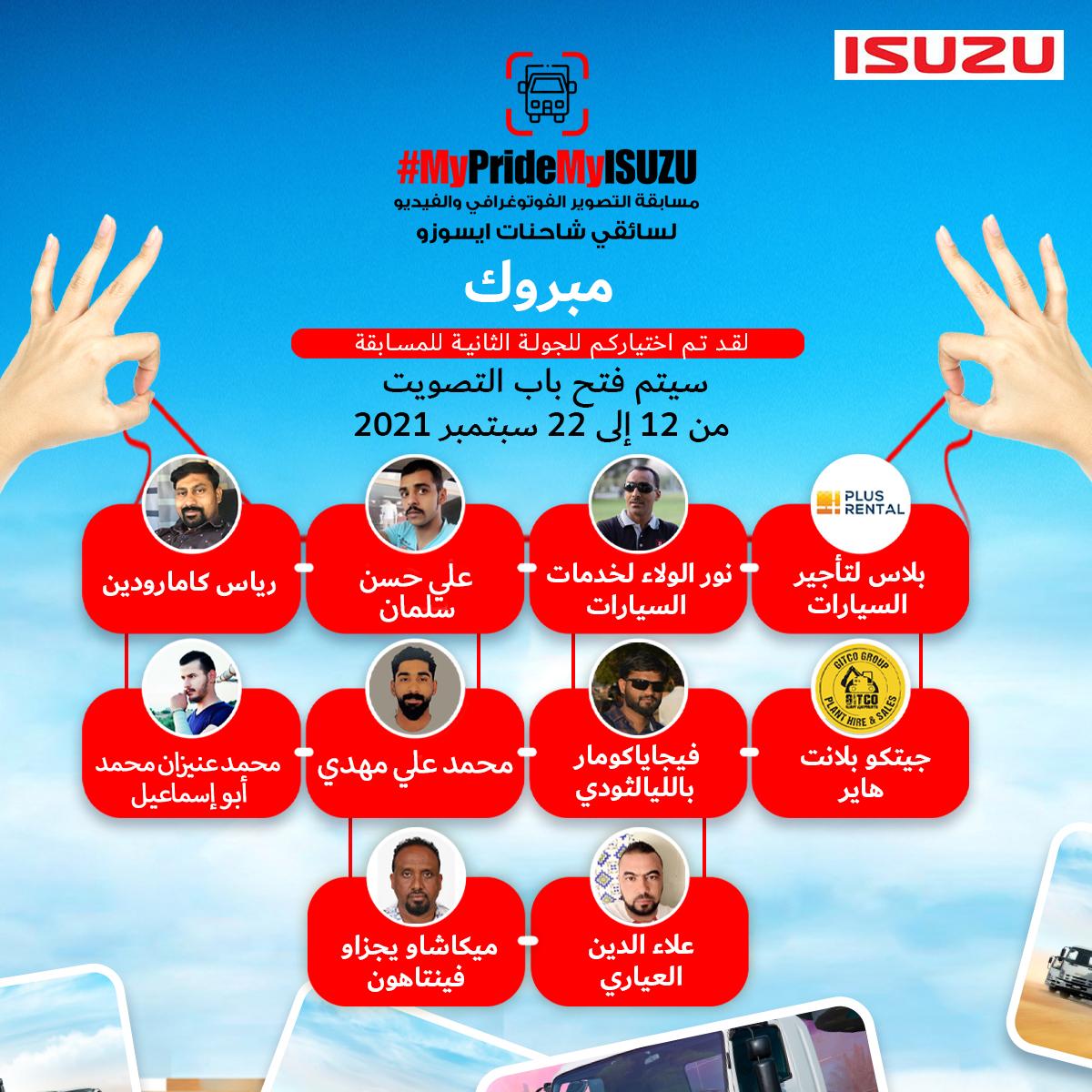 المرحلة 2 - التصويت MYPRIDEMYISUZU# ، مسابقة وسائل التواصل الاجتماعي من قبل ISUZU